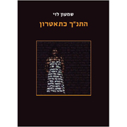 The Bible as Theatre - Shimon Levy