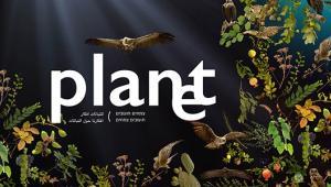 New Exhibition Plan(e)t