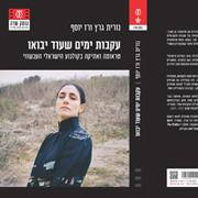 """""""Traces of Days to Come: Trauma and Ethics in Contemporary Israeli Cinema"""""""